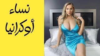 مميزات الزواج من الأكرانيات قمة الجمال و الأنوثة