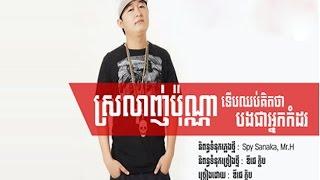 Srolanh Ponna Terb Chhob Kit Tha Bong Jea Mnus Komdor - DJ Kdeb