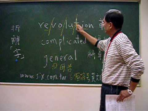 6個符號英文法 單字拆解法 six .tw