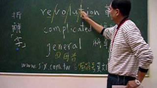 6個符號英文法 - 單字拆解法 www.six.com.tw
