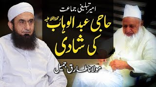 Marriage شادی   Haji Abdul Wahab R.A   Molana Tariq Jameel Latest Bayan 27-Nov-2018