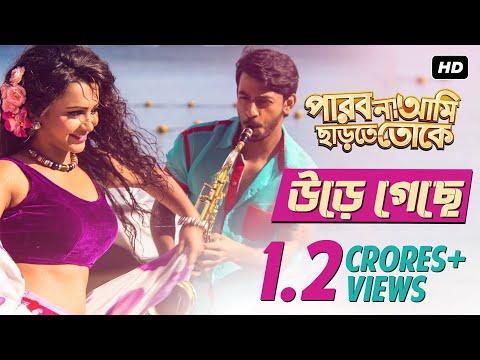 Xxx Mp4 Ure Geche পারবো না আমি ছাড়তে তোকে Full Video Song Bonny Koushani Raj Chakraborty 2015 3gp Sex