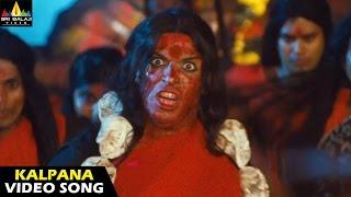 Kalpana Songs | Kalpana Video Song | Upendra, Saikumar, Lakshmi Rai | Sri Balaji Video