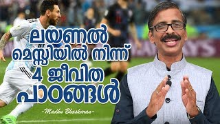 Life lessons from great footballer Lionel Messi- Madhu Bhaskaran- Malayalam Motivation Video