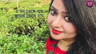 Valobeshe Tomake | Rayhan Rejon | Ringky | Bangla Lyrical Video |2019