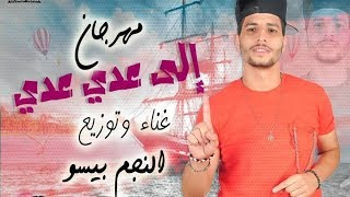 مهرجان اللي عدي عدي (مهرجانات 2019) بيسو النجم - ادعم حمو بيكا | يلا شعبي 2019