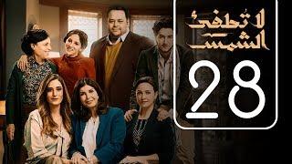 مسلسل لا تطفيء الشمس   الحلقة الثامنة و العشرون   La Tottfea AL shams .. Episode No. 28
