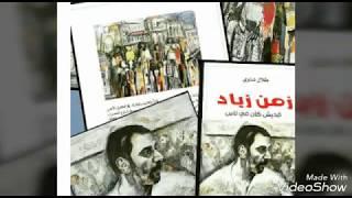 طلال شتوي | عالم كاتب | زمن زياد