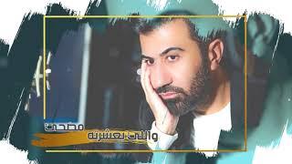 علي بدر - بلوه يا قلب ( حصريا ) | Ali Bader 2018