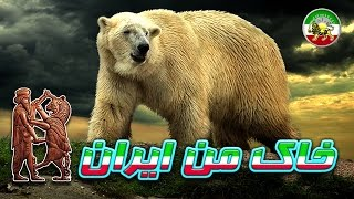 مستند فارسی - طبیعت روسیه - قطب شمال ★