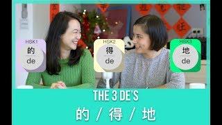 The Three De