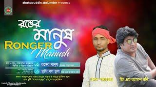 Rumon Parvez, G M Rahman Rony - Ronger Manush রঙের মানুষ | New Bangla Song 2017 | Shabdo
