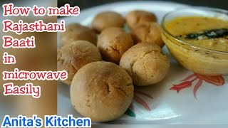 How to make Baati in microwave | Easy recipe of Rajasthani Baati | बाटी रेसिपी