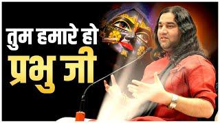 Bhakti  Hum Tumhare हैं प्रभु जी  New Bhajan   Latest 2015  Shri Devkinandan Ji Maharaj
