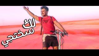 علي الشهباني - لك سختجي (فيديو كليب2018)|| ali alshohbani\ lak sakhtachi