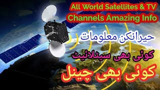 How to know all about Satellites and dish chennels