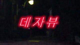 [쌈무이-단편] 데자뷰 (괴담/무서운이야기/공포/귀신/호러/공포이야기/심령)