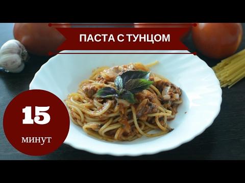 Макароны с тунцом рецепт очень вкусный