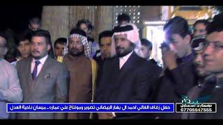 معيدي معزب للموت هذي للشهداء عدي الكعبي حفل زفاف الغالي احمد ال بهار البيضاني