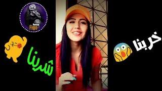 اجمد بنت بتعمل ميوزكلي في مصر #خربنا (Musically 2018)