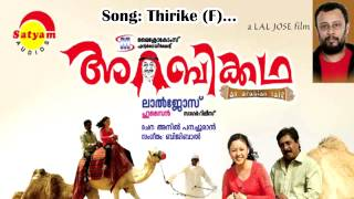 Thirike (F) - Arabikkatha