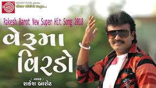 Veruma Virdo ||Rakesh Barot ||Latest New Gujarati Song 2018 ||Full HD Video