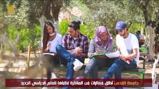 جامعة القدس تطلق فعاليات فن المناظرة لطلبتها للعام الدراسي الجديد