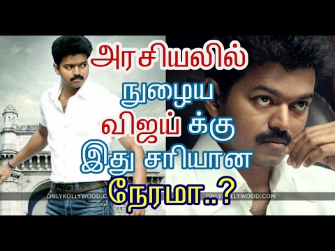 Is it right time for Vijay to enter politics.?  Actor Vijay  Tamil Nadu politics latest news