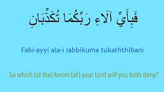 Sura Ar-Rahman with TEXT | AMAZING recitation by Abdul Rashid