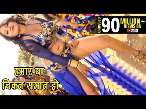 Xxx Mp4 Superhit Songs 2019 हमार बा चिकन सामान Kajal Raghwani Pawan Singh Bhojpuri Hit Songs 3gp Sex
