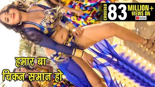 Superhit Songs 2019 - हमार बा चिकन सामान - Kajal Raghwani - Pawan Singh - Bhojpuri Hit Songs