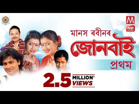 Xxx Mp4 Junbai Vol 1 Assamese Full Movie Manas Robin Assamese Bihu VCD Gayatri Mahanta 3gp Sex