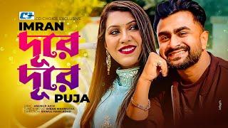 Dure Dure By Imran & Puja | New Songs | Full HD