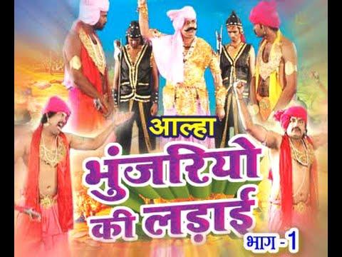 Xxx Mp4 आल्हा भुंजरिओ की लड़ाई Alha Bhunjariyo Ki Ladai Vol 1 Gafur Khan Hindi Alha Bhajan 3gp Sex