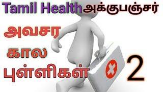Tamil Health - Online Acupuncture - அவசர கால புள்ளிகள் - Emergency Points - 2