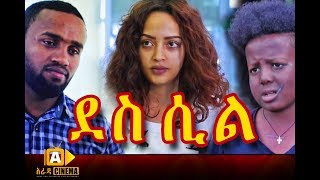 ደስ ሲል ፊልም -- Ethiopian Film DES SIL Trailer HD