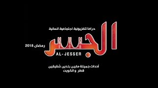 برمو مسلسل الجسر - دراما اجتماعية إنسانية تدور أحداثها بين دولة الكويت ودولة قطر