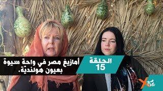 أمازيغ مصر في واحة سيوة، بعيون هولنديّة  الحلقة ١٥ - الجزء ٢-  بي بي سي إكسترا