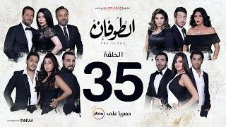 مسلسل الطوفان - الحلقة 35 الخامسة والثلاثون - Altofan Series Episode 35