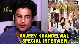 Rajeev Khandelwal Special Interview | Haq Se Web Series Special Interview | Bollywood News 2018