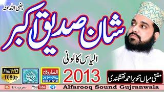 Mian Tanveer Ahmad Naqshbandi  Shan e Siddiq e Akbar  Ilyas Colony 24-04-2013