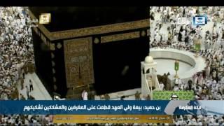 الملك يؤدي صلاة عيد الفطر المبارك مع جموع المصلين في المسجد الحرام