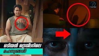 ഒടിയൻ ട്രെയ്ലറിലെ രഹസ്യങ്ങൾ! Details You Missed In Odiyan Trailer!