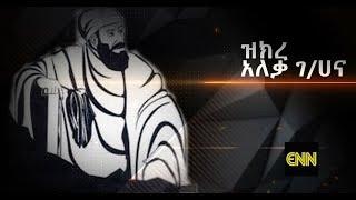 Ethiopia: ዝክረ አለቃ ገብረ ሃና - ENN Entertainment