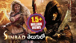 Sinbad The Fifth Voyage (2017) Full Movie In Telugu || Hollywood Super Action And Adventure Movie