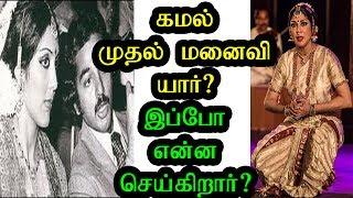 கமல் முதல் மனைவி யார் தெரியுமா? | Kamal first wife
