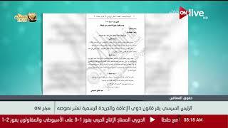 صباح ON - الرئيس السيسي يقر قانون ذوي الإعاقة والجريدة الرسمية تنشر نصوصه