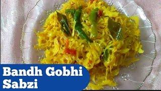 Bandh Gobhi ki sabzi (Cabbage Recipe) by Ek Indian Ghar w/ English subtitles