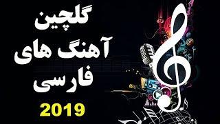 Persian Music 2019 Mix| Top Iranian Music آهنگ های جدید ایرانی شاد و عاشقانه