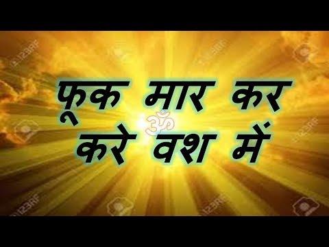 Xxx Mp4 फुक मार कर करे वश में Powerfull Vashikaran Mantra 3gp Sex